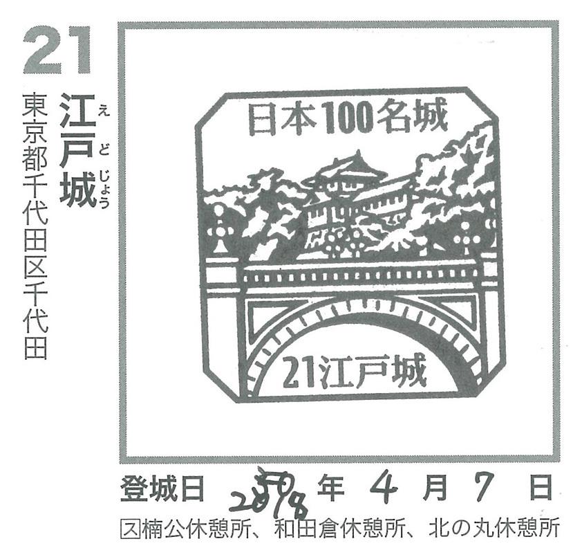 江戸城を歩く。 その10 「半蔵濠~半蔵門~桜田濠」_e0158128_18443238.jpg