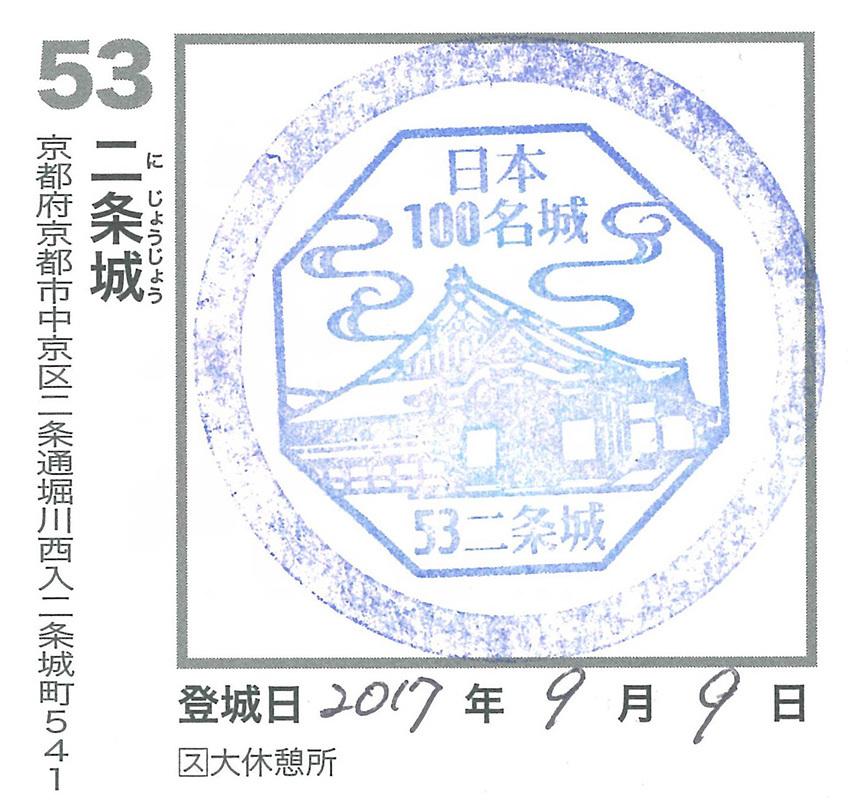 大政奉還150年記念に訪れた二条城。 その4 ~本丸・天守台~_e0158128_18541421.jpg