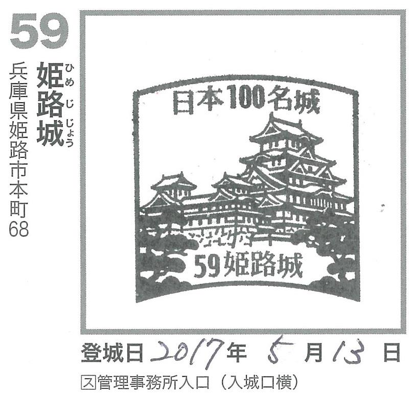 白鷺の天守閣がよみがえった姫路城を歩く。 その12 ~姫路城天守眺望~_e0158128_19152403.jpg