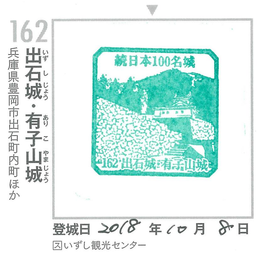 雨の但馬路紀行 その3 「但馬の小京都・出石城跡」_e0158128_19474884.jpg