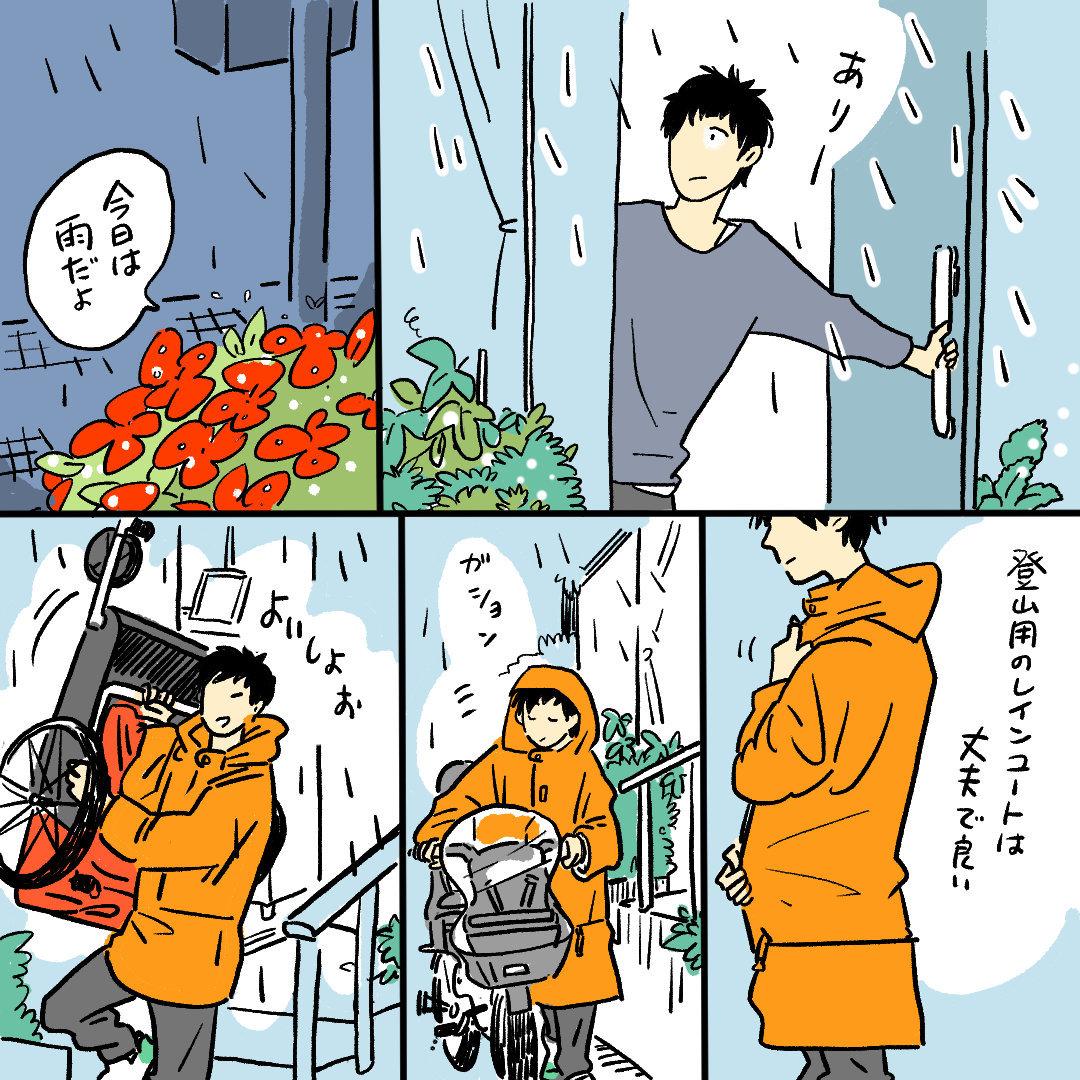 雨の日の通園_b0297229_11072509.jpeg