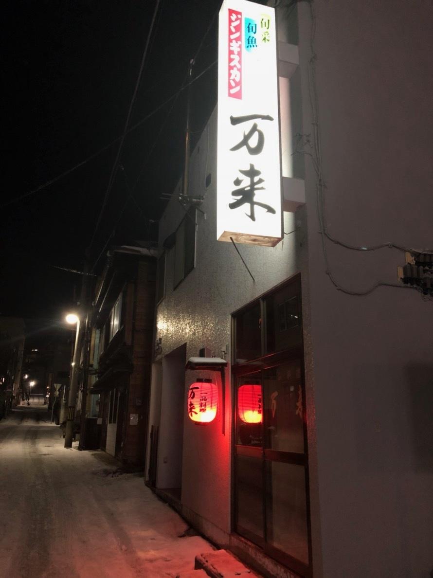 日帰り温泉旅行、兼車中宴会 2018_f0209434_12315426.jpg