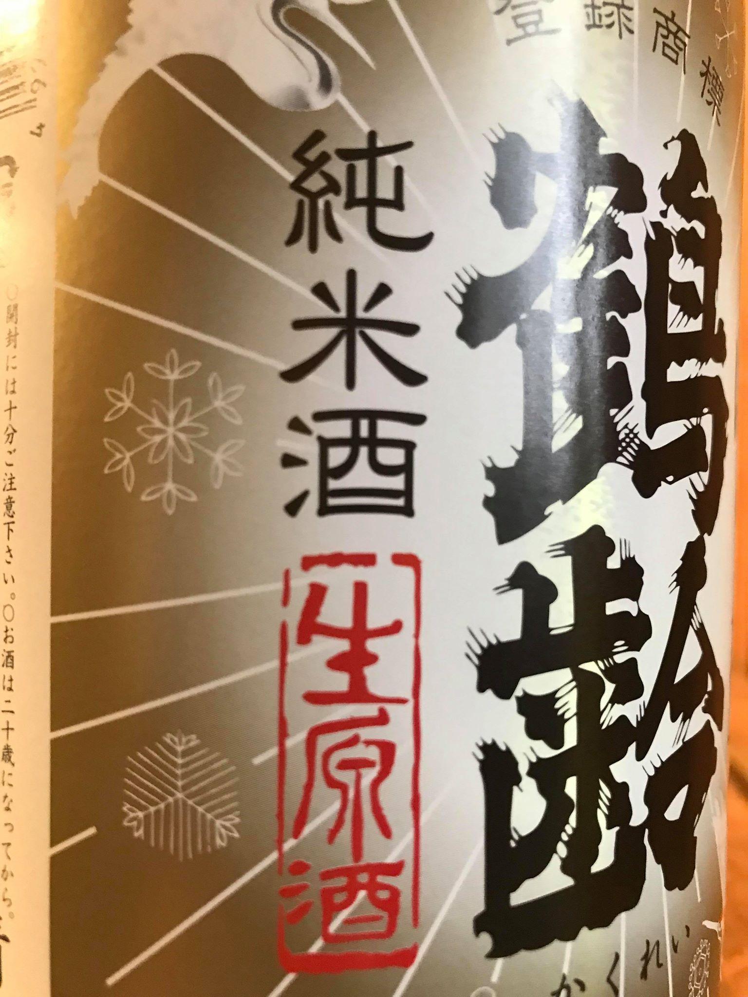 【日本酒】鶴齢 しぼりたて純米 槽口詰め 無濾過生原酒 越淡麗60 限定 新酒30BY_e0173738_1011526.jpg