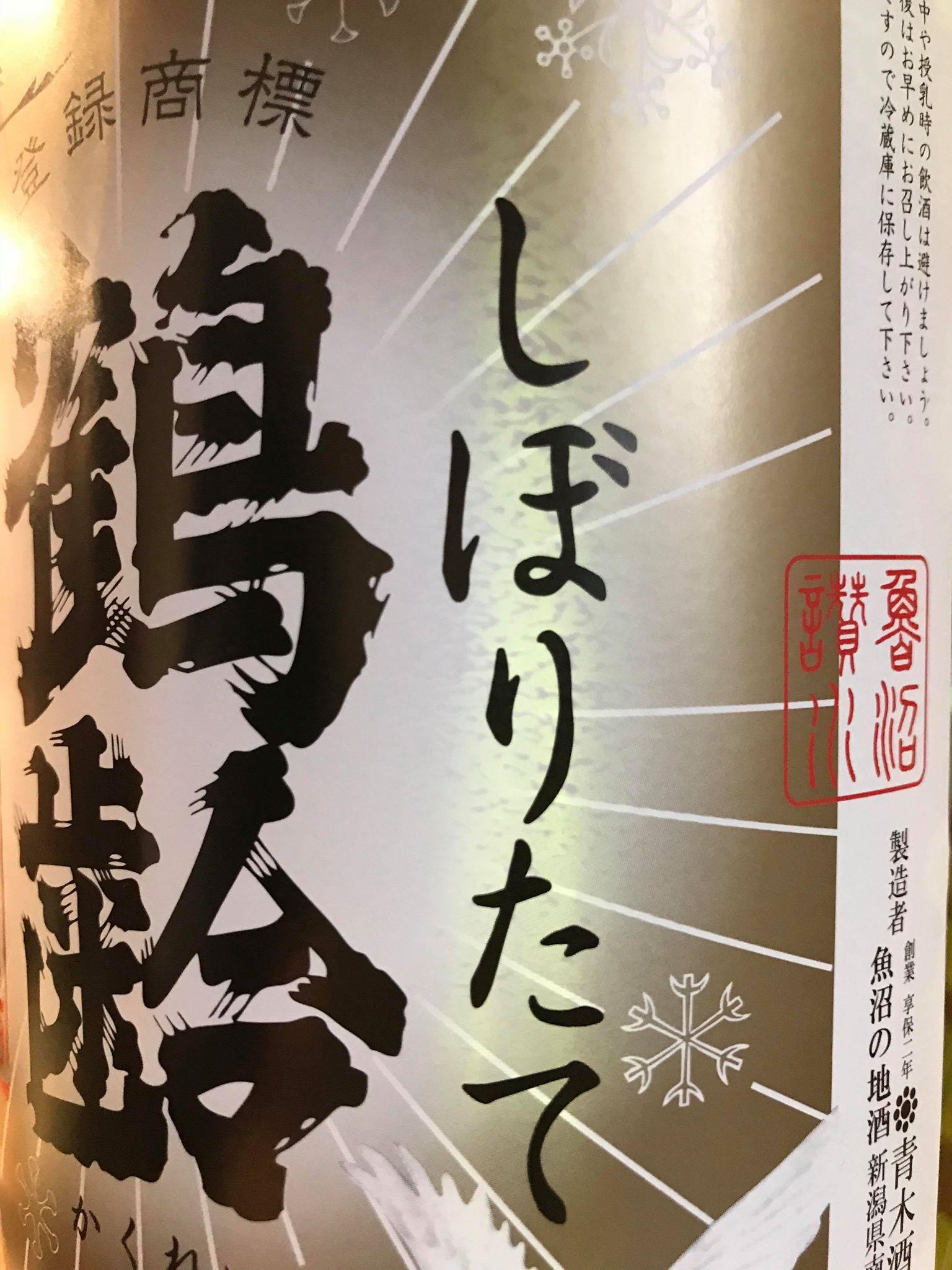 【日本酒】鶴齢 しぼりたて純米 槽口詰め 無濾過生原酒 越淡麗60 限定 新酒30BY_e0173738_105451.jpg
