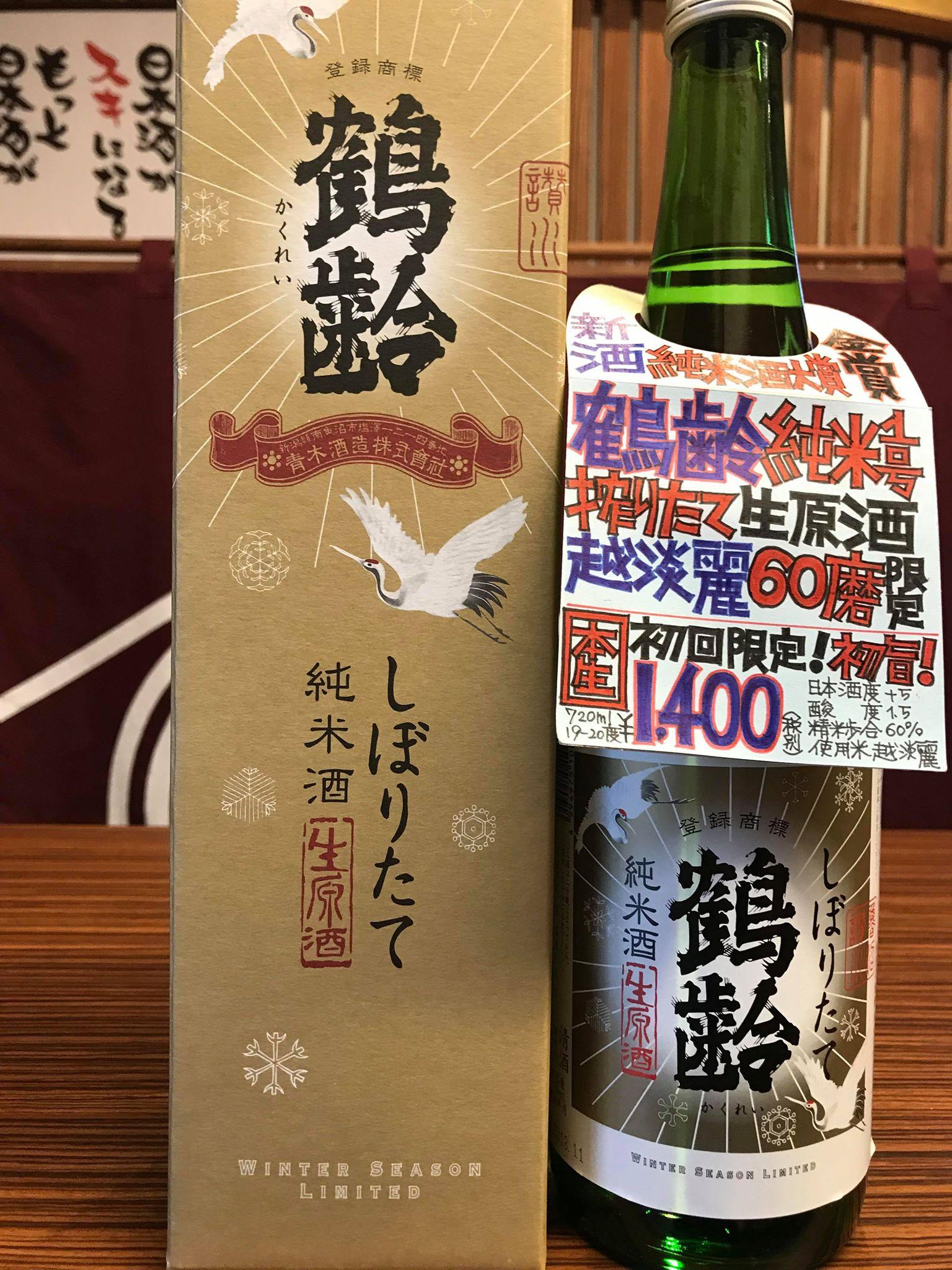 【日本酒】鶴齢 しぼりたて純米 槽口詰め 無濾過生原酒 越淡麗60 限定 新酒30BY_e0173738_1064992.jpg