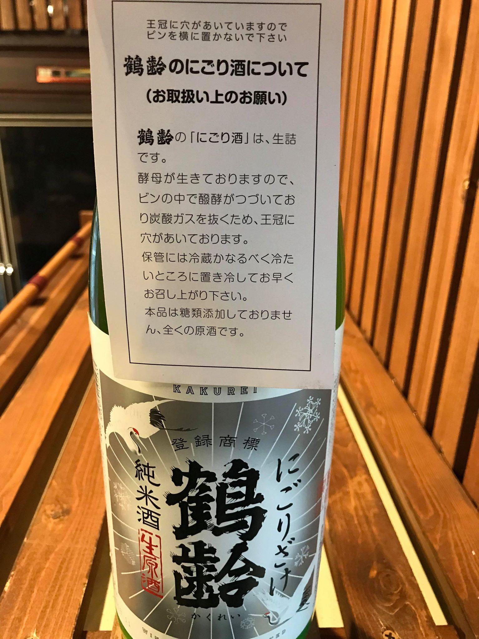 【日本酒】鶴齢 しぼりたて純米 槽口詰め 無濾過生原酒 越淡麗60 限定 新酒30BY_e0173738_1065746.jpg