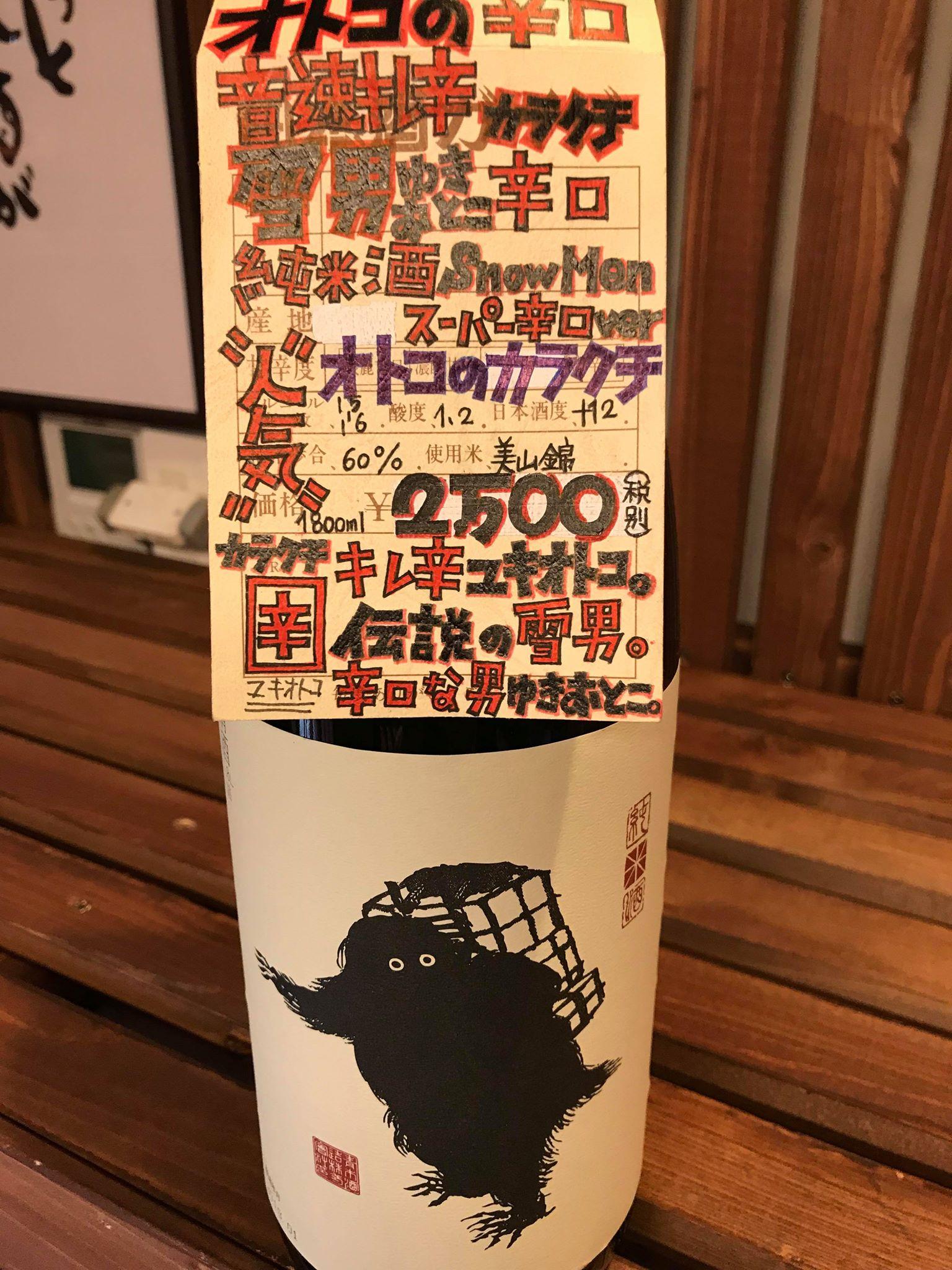 【日本酒】鶴齢 しぼりたて純米 槽口詰め 無濾過生原酒 越淡麗60 限定 新酒30BY_e0173738_107919.jpg