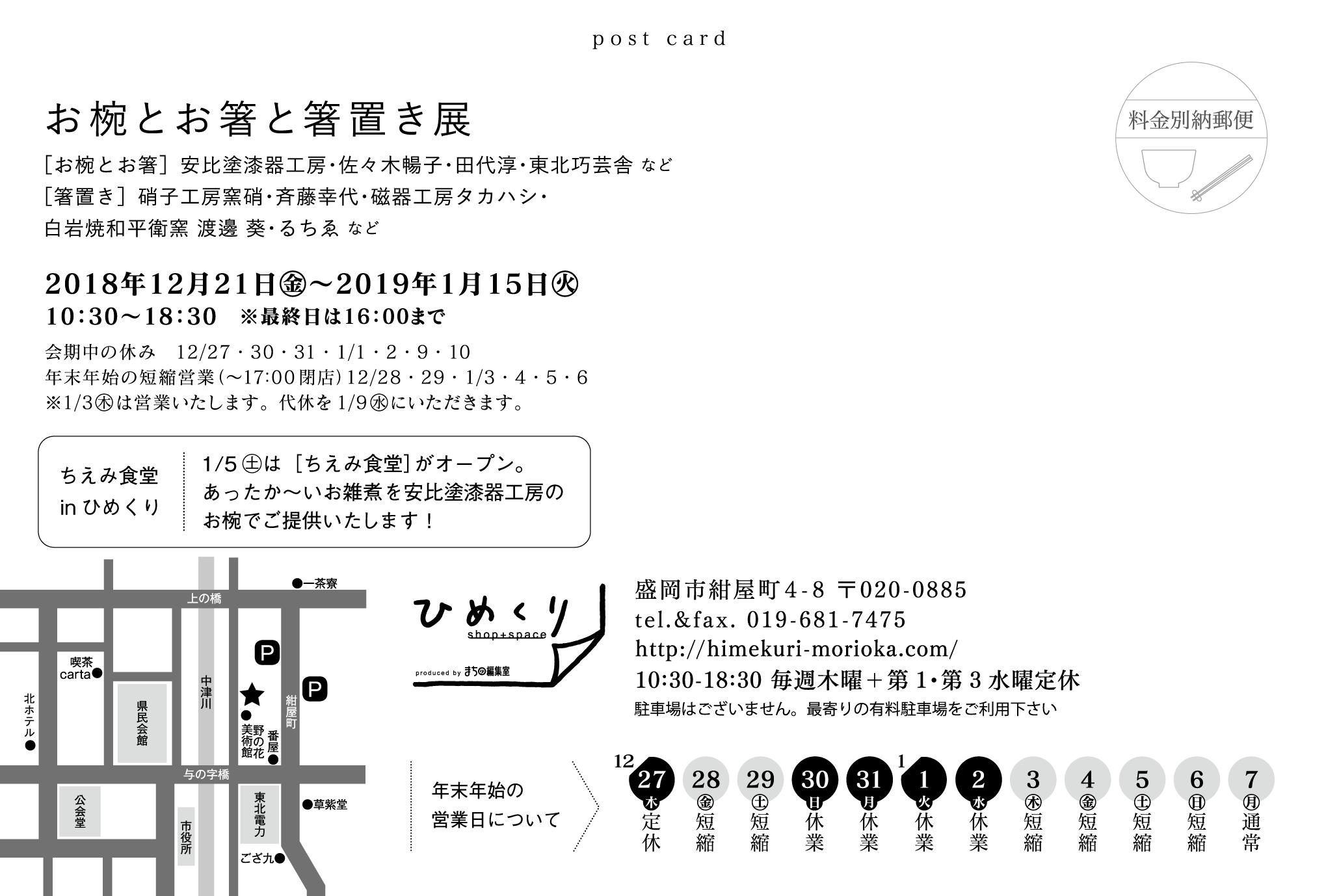 「お椀とお箸と箸置き展」_a0233551_19090613.png