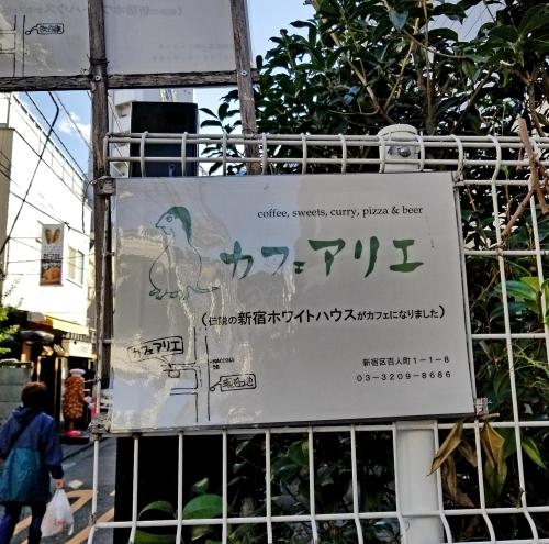 新宿百人町のオアシス「カフェ アリエ」* 新大久保で見つけた穴場カフェ♪_f0236260_15002853.jpg