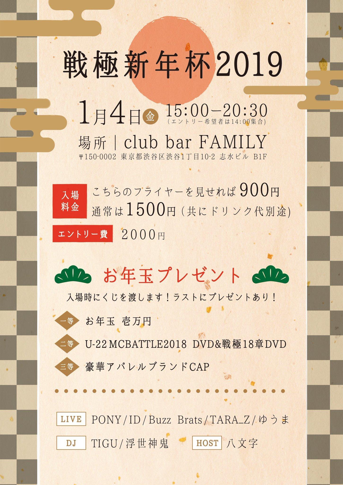 1/4「戦極新年杯 2019」開催!一万円プレゼントあります!_e0246863_02563496.jpg
