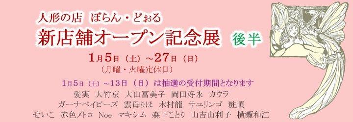 12月と来年1月の展示_d0209370_15235728.jpg