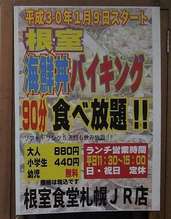 超安いランチ海鮮丼を見つけました。高架下「根室食堂」_f0362073_13532314.jpg