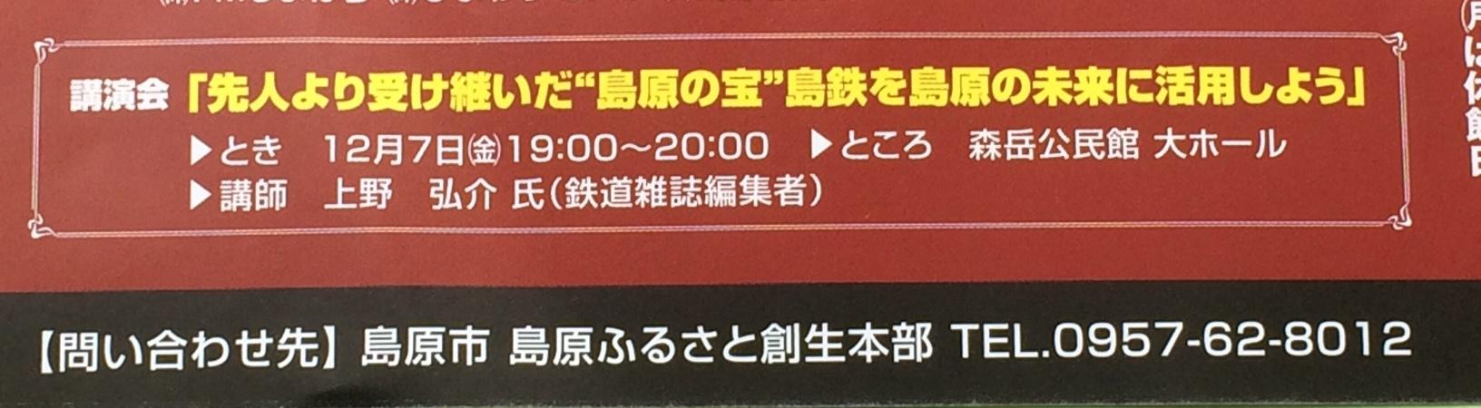 二つの講演会:崩れたシナリオ_c0052876_16500639.jpg