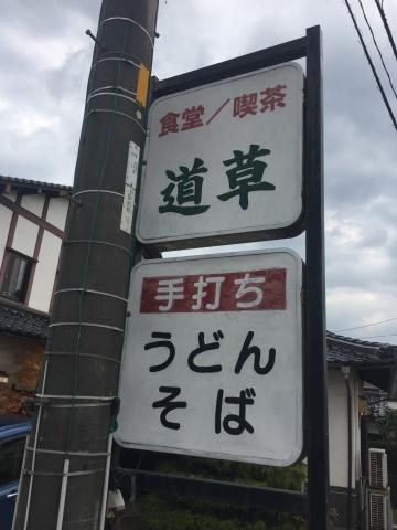 関金名物 本手打ち うどん そば  道草_e0115904_10163243.jpeg