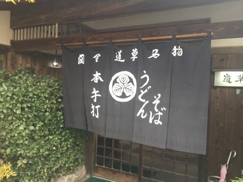 関金名物 本手打ち うどん そば  道草_e0115904_10250638.jpeg