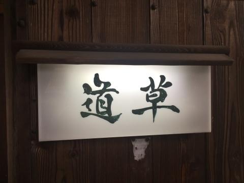 関金名物 本手打ち うどん そば  道草_e0115904_10321685.jpeg