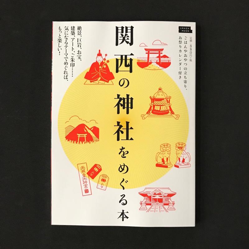 [WORKS]関西の神社をめぐる本_c0141005_09424033.jpg