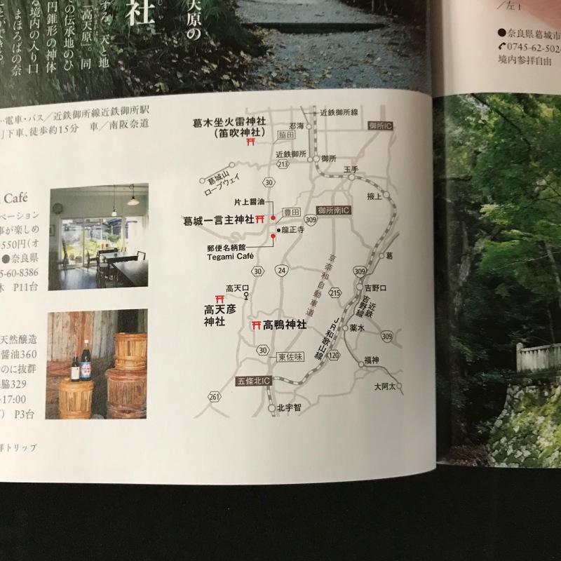 [WORKS]関西の神社をめぐる本_c0141005_09424186.jpg