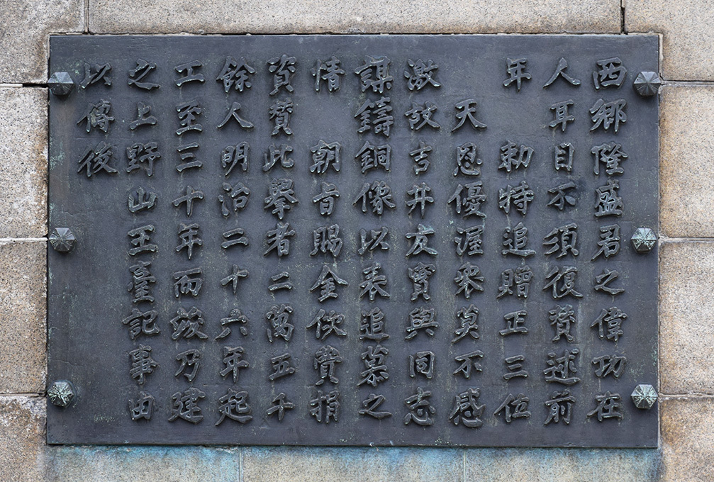 上野の西郷さん_e0158128_13443663.jpg