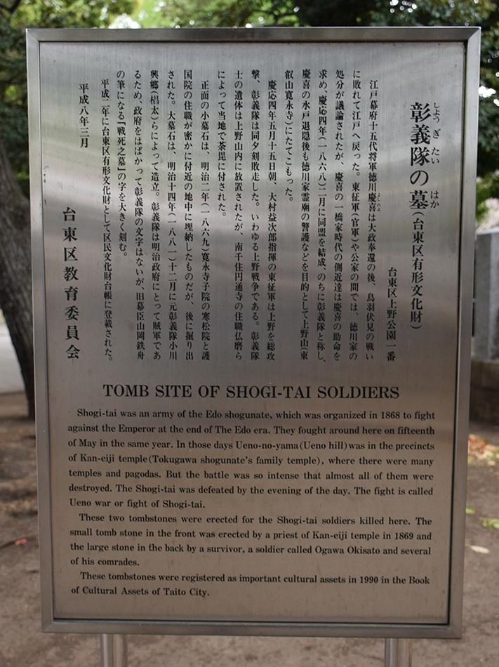 上野戦争に散った彰義隊の墓_e0158128_14092510.jpg