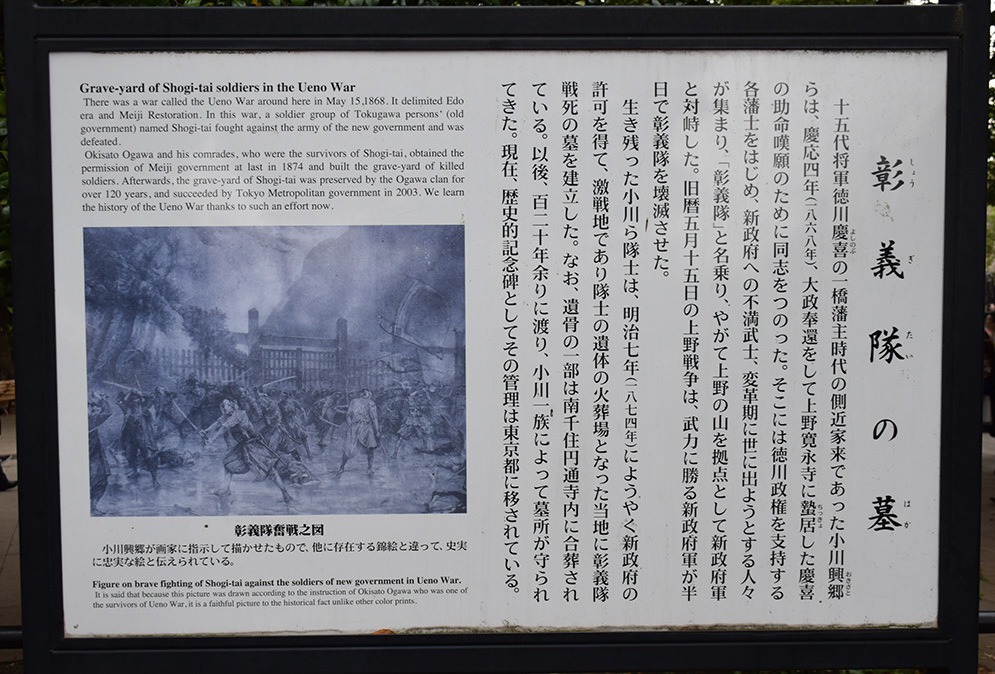 上野戦争に散った彰義隊の墓_e0158128_14093664.jpg