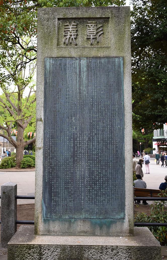 上野戦争に散った彰義隊の墓_e0158128_14094054.jpg