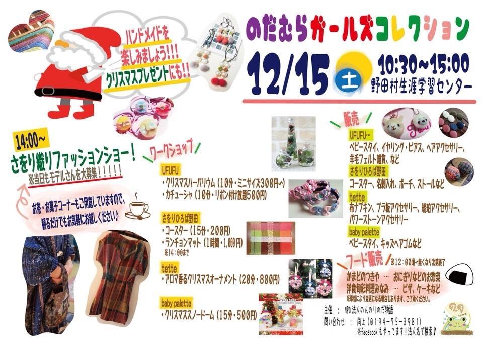 プチよ市無事終了~!12月はNGCなのだ♪_c0259934_08464501.jpg