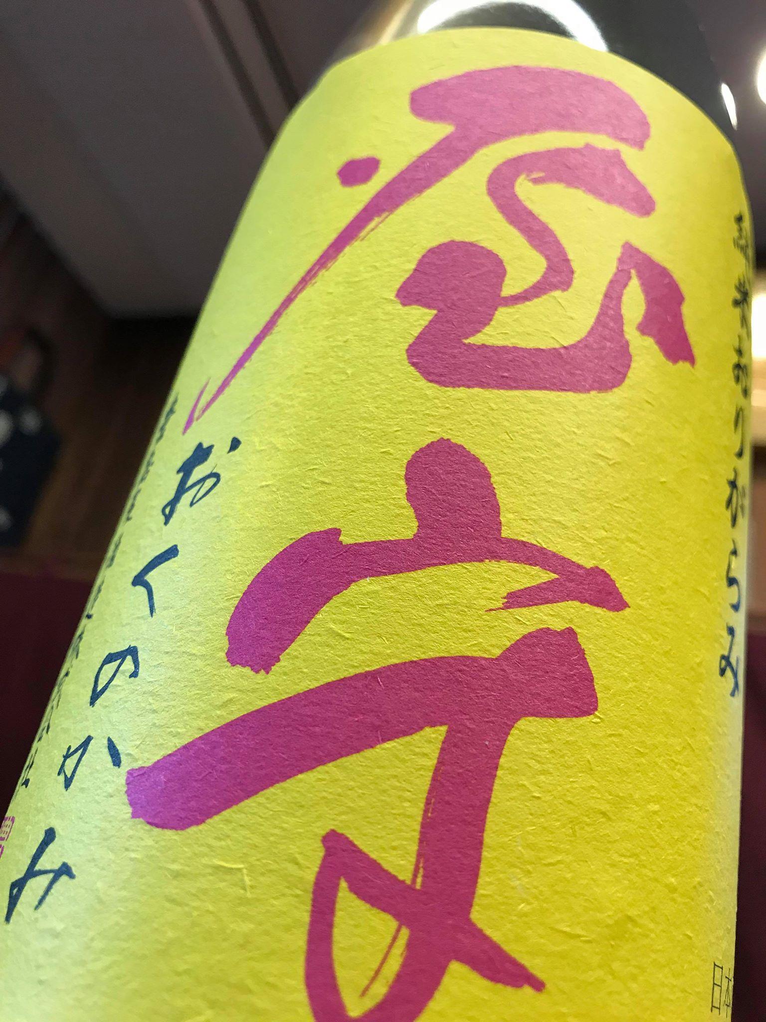 【日本酒】屋守 おりがらみ純米 無調整生酒 仕込み一号 八反錦 限定 新酒30BY_e0173738_9482228.jpg