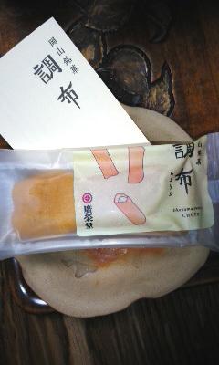 歴史銘菓~調布(廣榮堂)_b0145843_21520377.jpg