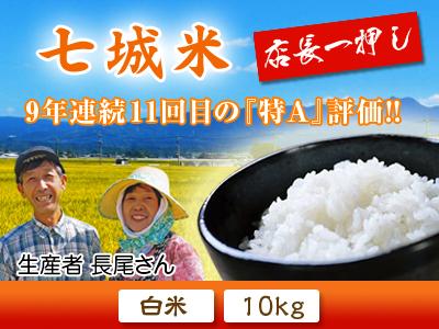 安全で美味しい熊本のお米を紹介!その1:惜しまぬ手間ひまの「七城米 長尾さんちのこだわりのお米」_a0254656_19001937.jpg