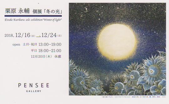 栗原永輔個展「冬の光」が開催されています。( Exhibition guide.)_e0224057_09480389.jpg