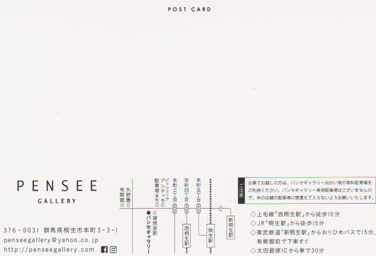 栗原永輔個展「冬の光」が開催されています。( Exhibition guide.)_e0224057_09481676.jpg