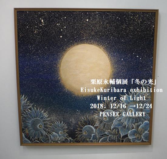 栗原永輔個展「冬の光」が開催されています。( Exhibition guide.)_e0224057_09551075.jpg