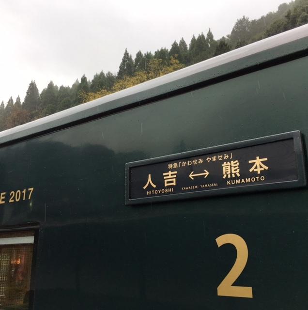 Train journey  九州の小京都へ_a0165160_15302908.jpg