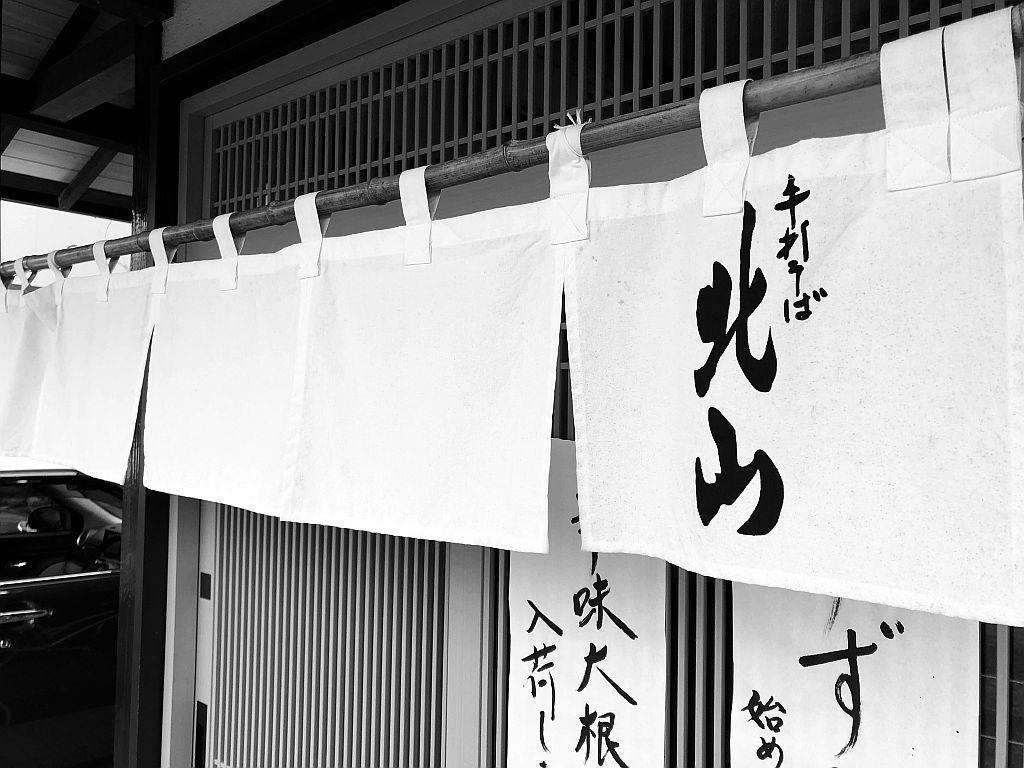 磐田「北山」で更科天せいろ_e0220163_16263556.jpg