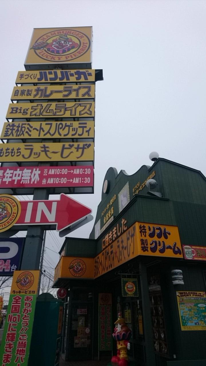 ラッキーピエロ昭和店_b0106766_20453737.jpg