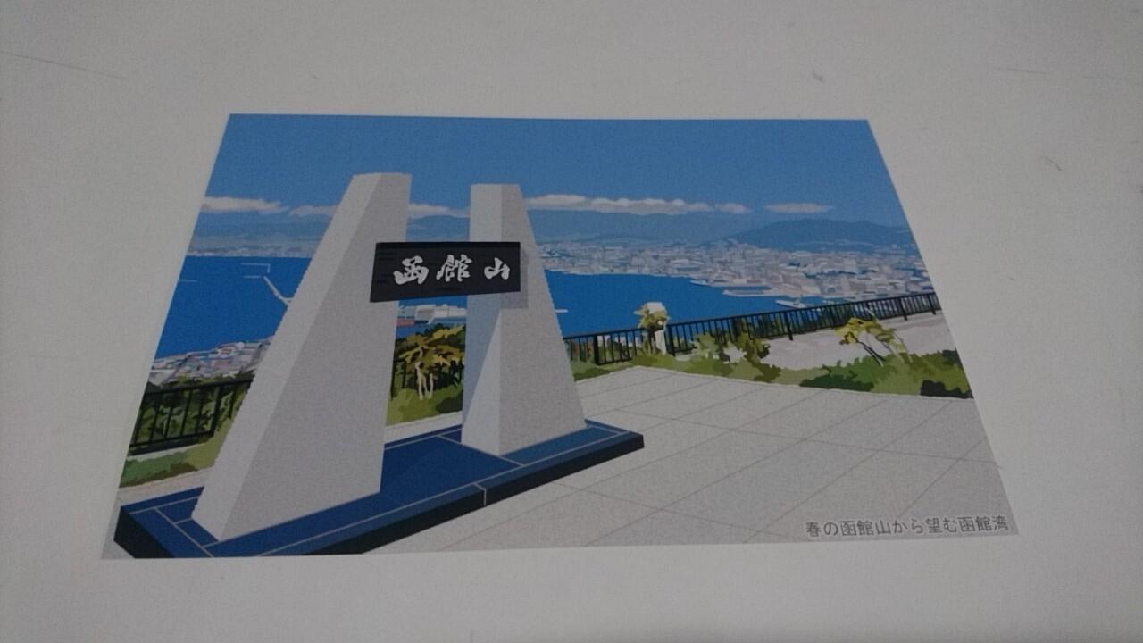 映画PとJK函館ロケ地の絵はがき。亀梨和也さんが活躍した場所がずらり。写真のように見えますが絵なんです!_b0106766_20471221.jpg