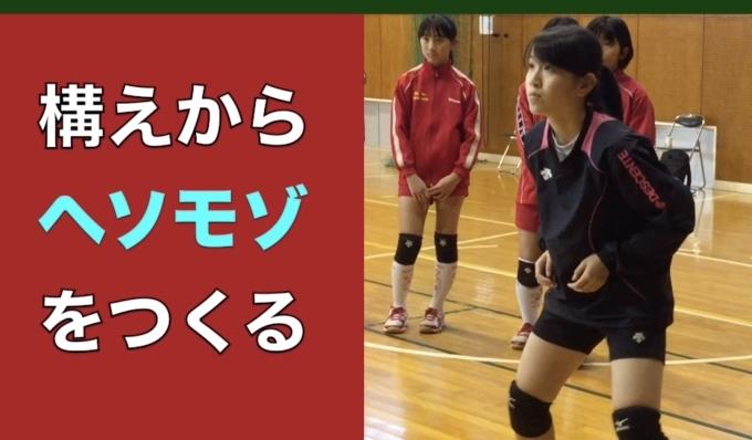 第2914話・・・バレー塾 in橋本_c0000970_17060463.jpg
