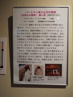 ぐるっとパスNo.12・13 古代オリエント博物館と西洋美術館まで見たこと_f0211178_16584724.jpg
