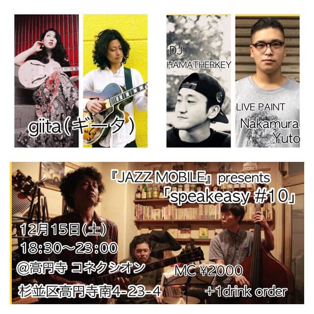 12/15(土)『JAZZ MOBILE』presents「speakeasy #10」_c0099300_14045836.jpg