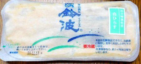 魚介の味醂粕漬・塩麹漬・西京漬_b0044404_21235711.jpg