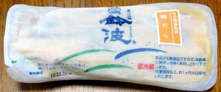 魚介の味醂粕漬・塩麹漬・西京漬_b0044404_21255295.jpg