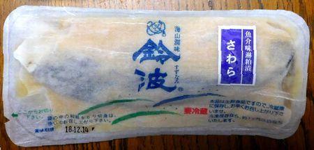 魚介の味醂粕漬・塩麹漬・西京漬_b0044404_21275064.jpg