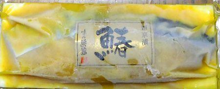 魚介の味醂粕漬・塩麹漬・西京漬_b0044404_21371251.jpg