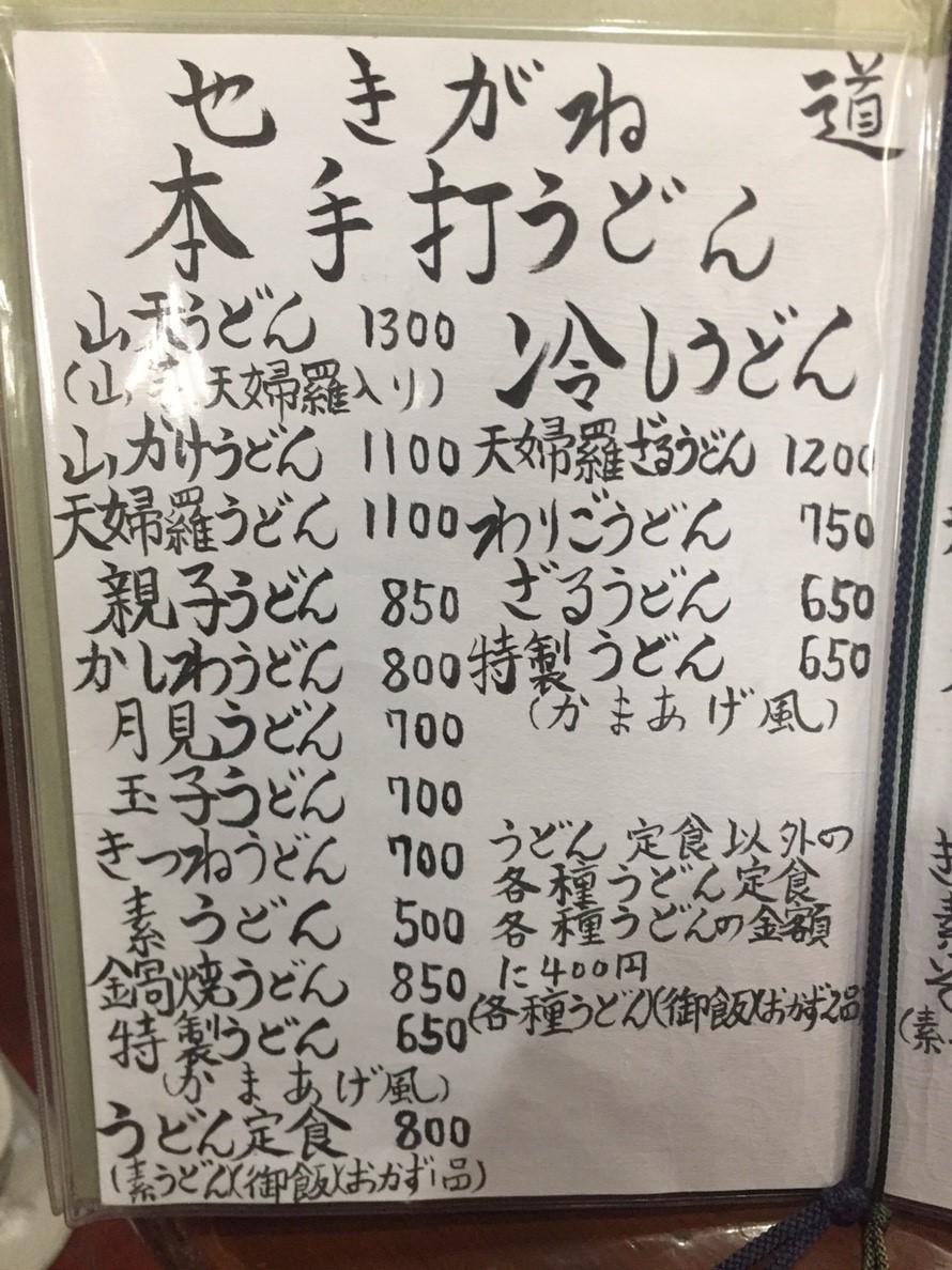 関金名物 本手打ち うどん そば  道草_e0115904_00472780.jpg