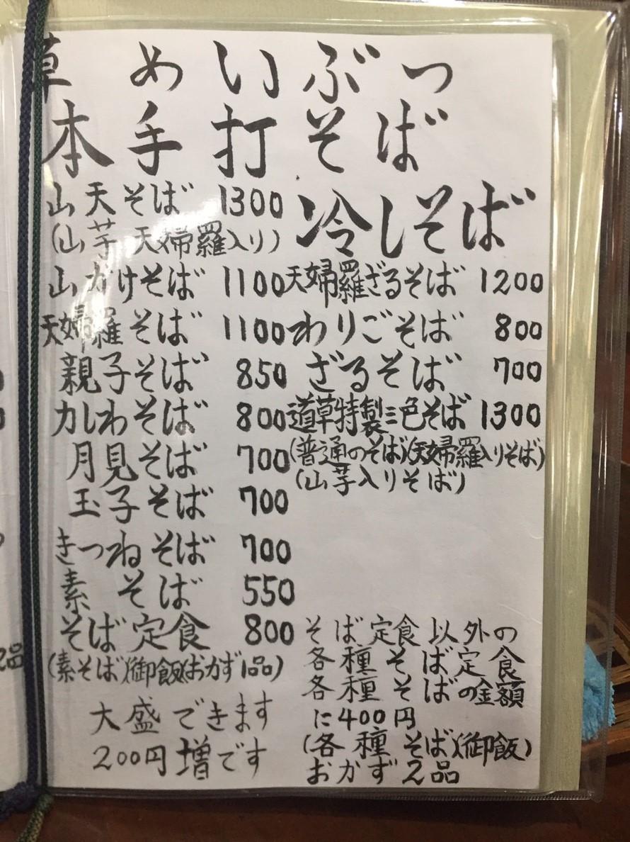 関金名物 本手打ち うどん そば  道草_e0115904_00472794.jpg