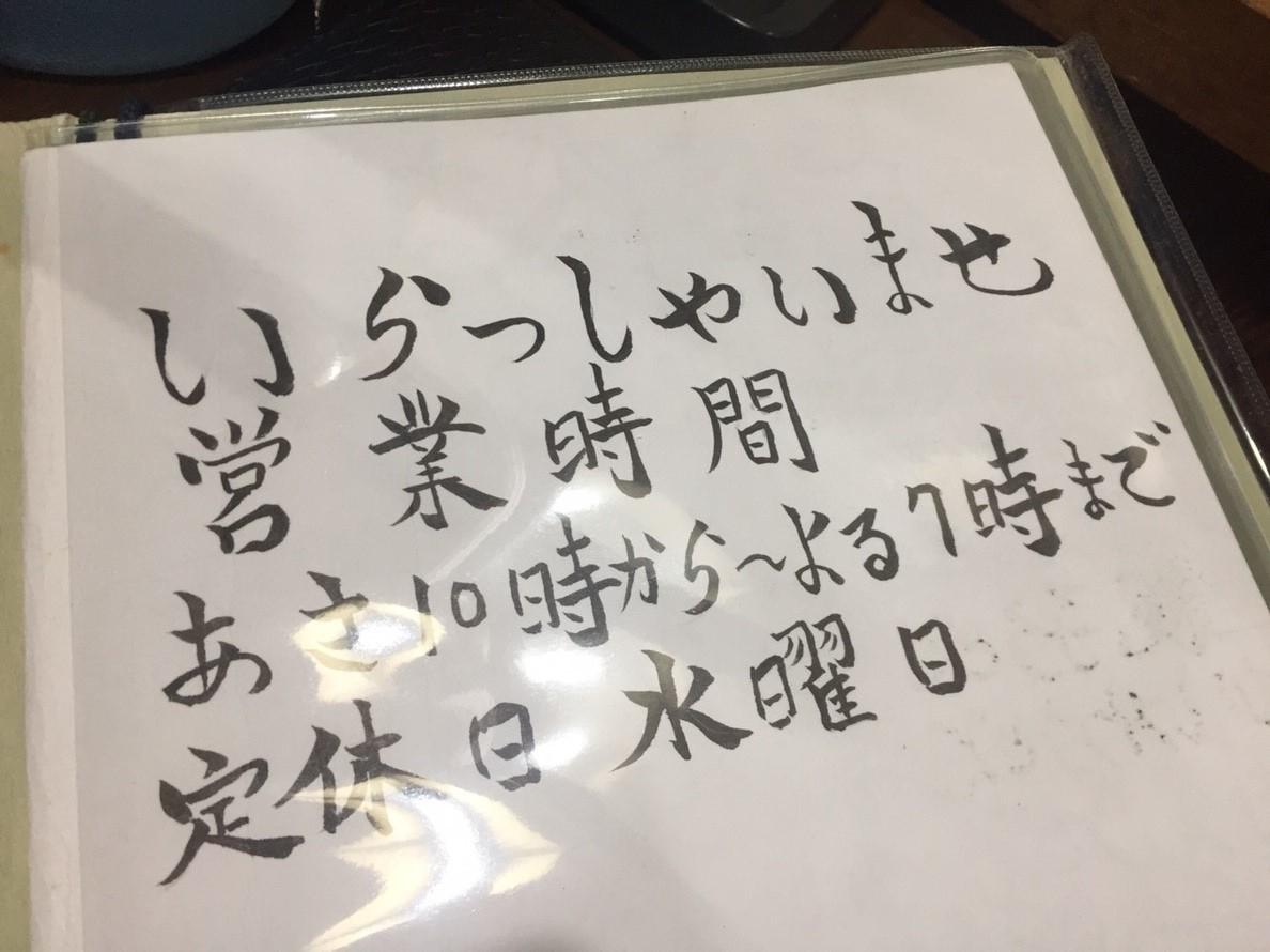 関金名物 本手打ち うどん そば  道草_e0115904_01284377.jpg