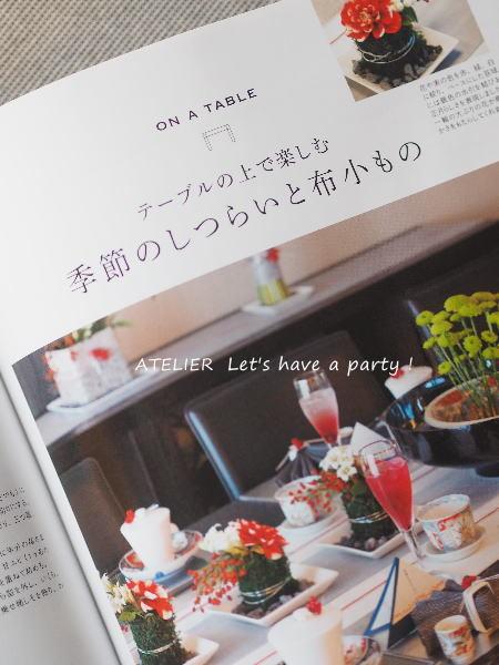 テーブルコーディネート連載中の雑誌1月号のお知らせ_c0082921_12200997.jpg