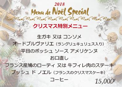 クリスマス特別メニュー 2018_c0020129_19122593.jpg