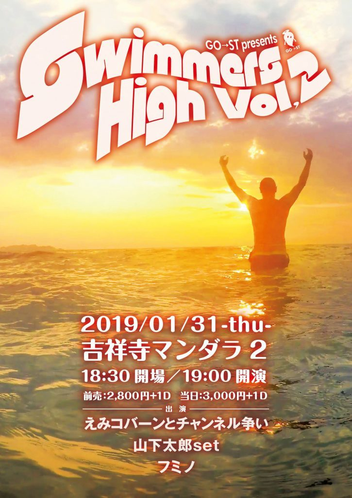 GO→ST presents 「Swimmers High Vol.2」_b0185236_11233189.jpg